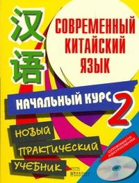 Белассан Ж. - Современный китайский язык. [В 2 т.]. Т. 2 обложка книги