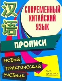 Белассан Ж. - Современный китайский язык. Прописи обложка книги