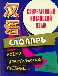 Белассан Ж. - Современный китайский язык. Словарь обложка книги