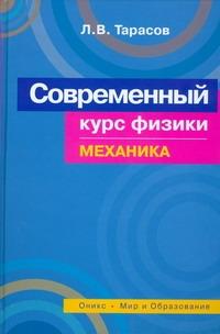 Тарасов Л.В. - Современный курс физики. Механика обложка книги