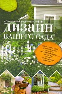 Современный ландшафтный дизайн вашего сада ( Кирьянова Ю.С.  )