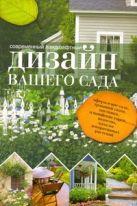 Кирьянова Ю.С. - Современный ландшафтный дизайн вашего сада' обложка книги