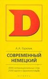Горелик А.А. - Современный немецкий обложка книги