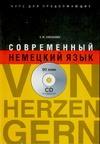 Какзанова Е.М. - Современный немецкий язык. Курс для продолжающих обложка книги