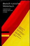 Блинова М. - Современный немецко-русский словарь обложка книги