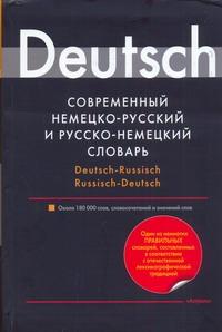Блинова М. - Современный немецко-русский словарь и русско-немецкий словарь обложка книги