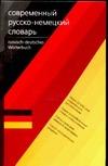 Современный немецко-русский словарь. Современный  русско-немецкий словарь
