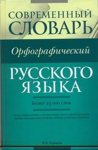 Бурцева В.В. - Современный орфографический словарь русского языка(зеленый) обложка книги