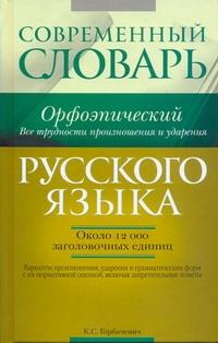 Современный орфоэпический словарь русского языка Горбачевич К.С.