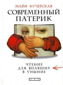 Кучерская М.А. - Современный патерик. Чтение для впавших в уныние обложка книги