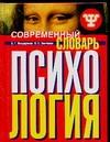 Современный психологический словарь обложка книги