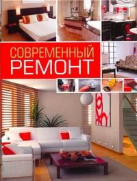 Нестерова Д.В. - Современный ремонт обложка книги