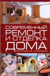 Современный ремонт и отделка дома обложка книги