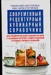 Астрейкова А.А. - Современный рецептурный кулинарный справочник обложка книги
