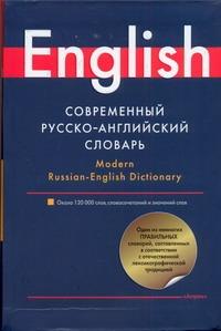 Современный русско-английский словарь = Modern Russian-English Dictionary Попова Л.П.