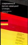 Блинова М. - Современный русско-немецкий словарь обложка книги