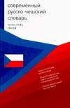 Буравцева Н.Р. - Современный русско-чешский словарь' обложка книги