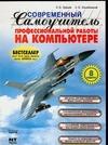 Грошев С.В. - Современный самоучитель работы профессиональной работы на компьютере обложка книги