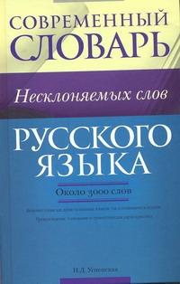 Успенская И.Д. - Современный словарь несклоняемых слов русского языка обложка книги