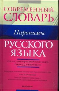 Красных В.И. - Современный словарь русского языка. Паронимы обложка книги