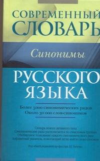 Бабенко Л.Г. - Современный словарь русского языка. Синонимы обложка книги
