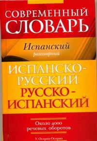 Современный словарь. Испанский разговорный. Испанско-русский. Русско-испанский с Осорио Осорио Умберто