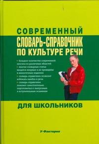 Современный словарь-справочник по культуре речи для школьников обложка книги
