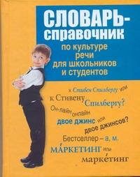 Современный словарь-справочник по культуре речи для школьников и студентов от book24.ru