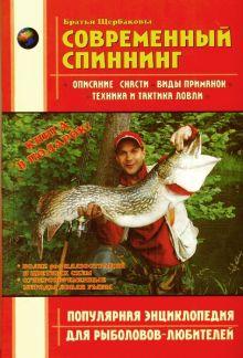 Щербаков В.Г. - Современный спиннинг обложка книги