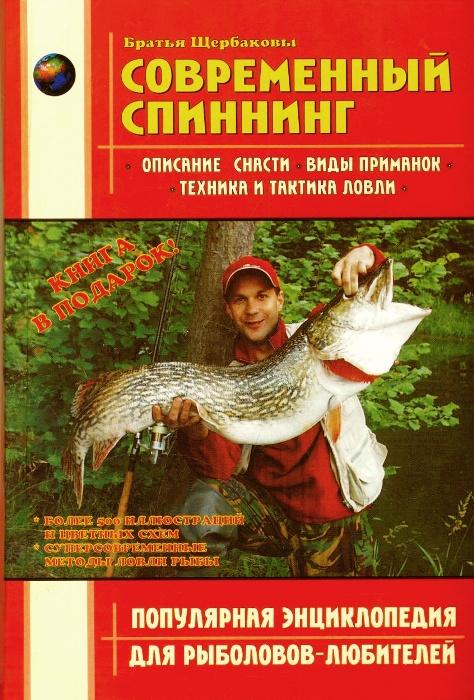 Современный спиннинг Щербаков В.Г.