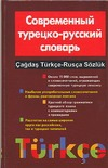 Современный турецко-русский словарь обложка книги