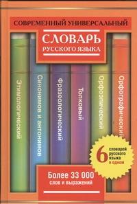 Современный универсальный словарь русского языка. 6 словарей в одном Алабугина Ю.В.