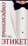 Редмонд М. - Современный этикет обложка книги