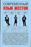Современный язык жестов Кузнецов И.Н.
