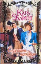 Эллиот Кара - Согрешить с негодяем' обложка книги
