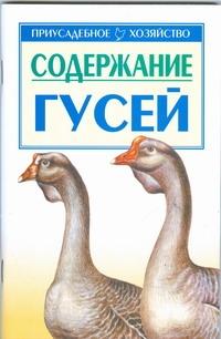 Содержание гусей обложка книги