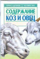 Зипер А.Ф. - Содержание коз и овец' обложка книги