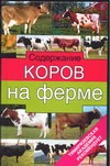 Родионов Г.В. - Содержание коров на ферме обложка книги
