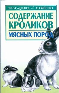 Бондаренко С.П. - Содержание кроликов мясных пород обложка книги