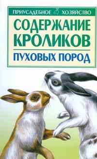 Содержание кроликов пуховых пород