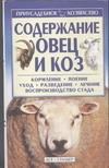 Александров С.Н. - Содержание овец и коз' обложка книги