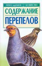 Бондаренко С.М. - Содержание перепелов' обложка книги