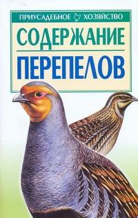 Содержание перепелов Бондаренко С.М.