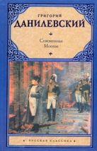Данилевский Г.П. - Сожженная Москва' обложка книги