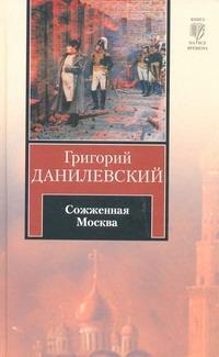 Данилевский Г.П. - Сожженная Москва обложка книги