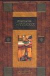 Созвездие Гончих Псов обложка книги
