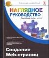 Крайнак Д. - Создание Web-страниц' обложка книги