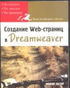 Хестер Н. - Создание Web-страниц в Dreamweaver' обложка книги