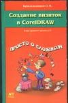 Создание визиток в CorelDraw обложка книги