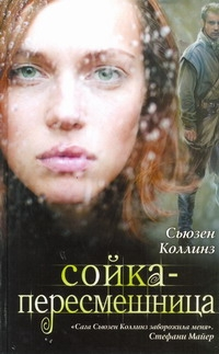 Сойка-пересмешница Коллинз С.
